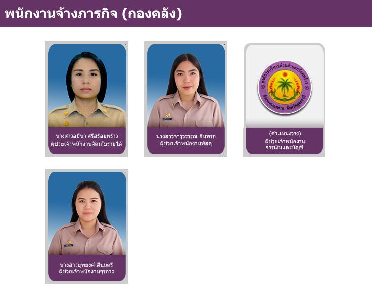 พนักงานจ้างภารกิจ-(กองคลัง).png (202 KB)